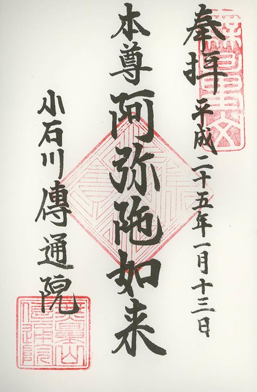 H25011304小石川伝通院