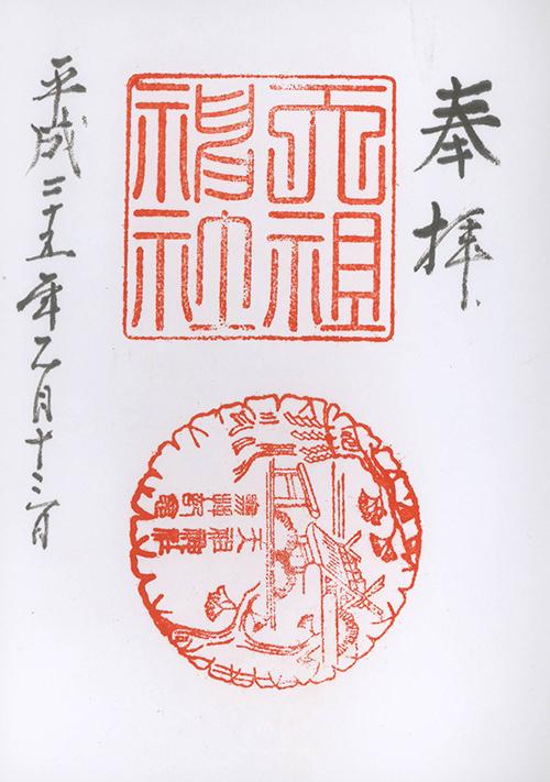 H25011301大塚天祖神社