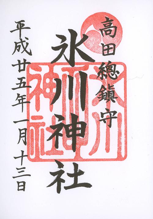 H25011302高田氷川神社