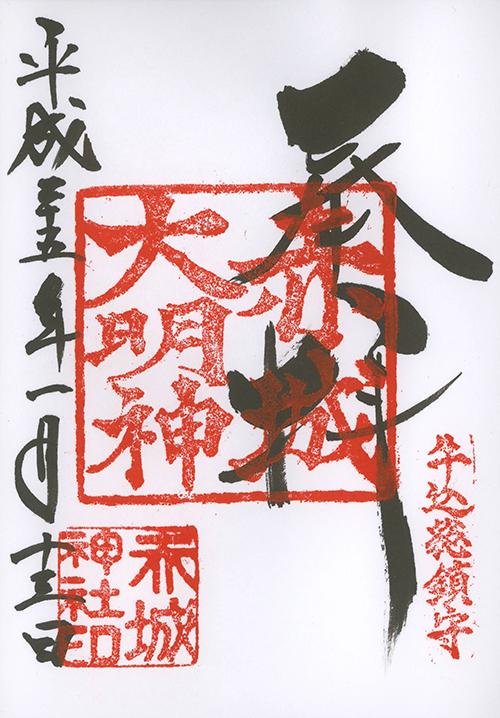 H25011303神楽坂赤城神社