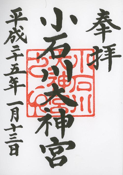 H25011304小石川大神宮