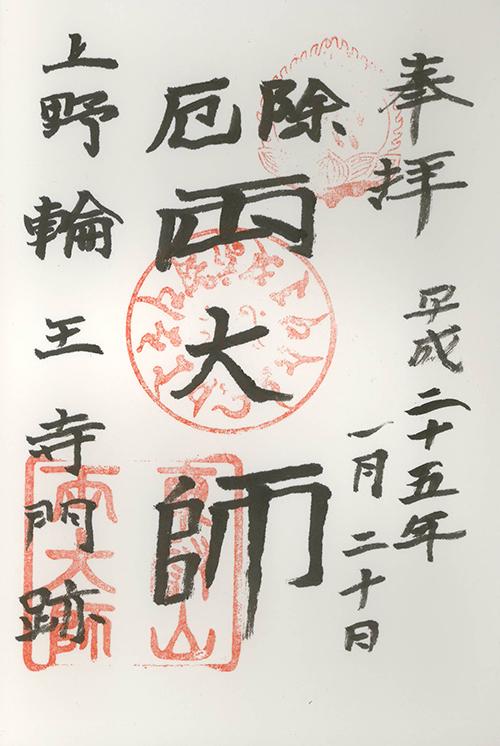 H25012001上野輪王寺