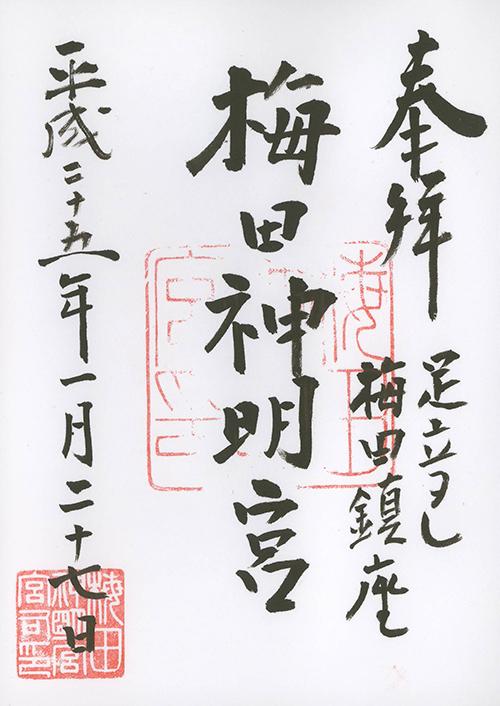 H25012701梅田神明宮