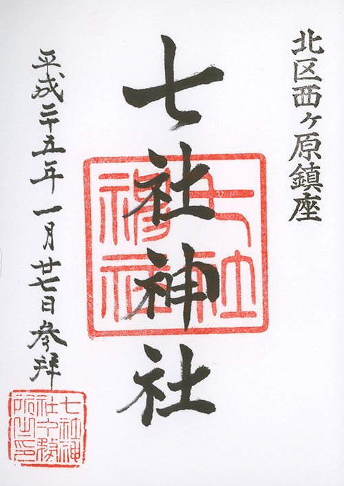 H25012702七社神社