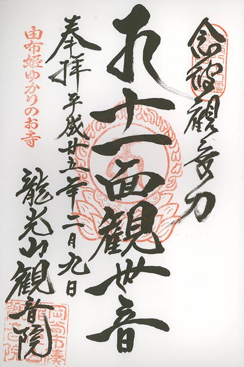 H25020901小坂観音院