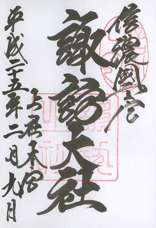 H25020901諏訪大社上社本宮