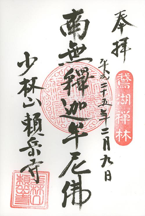H25020903頼岳寺