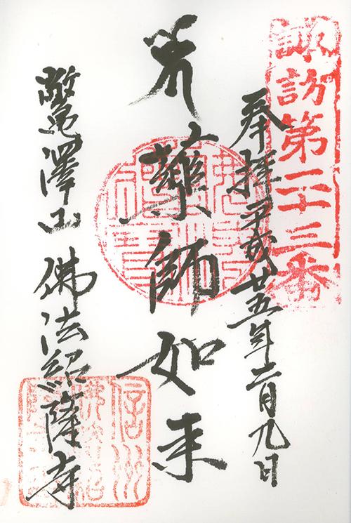 H25020904仏法紹隆寺