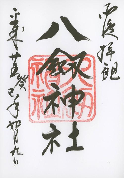 H25020904八剣神社