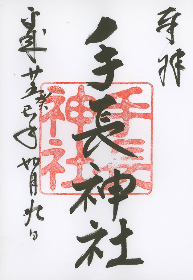 H25020905手長神社
