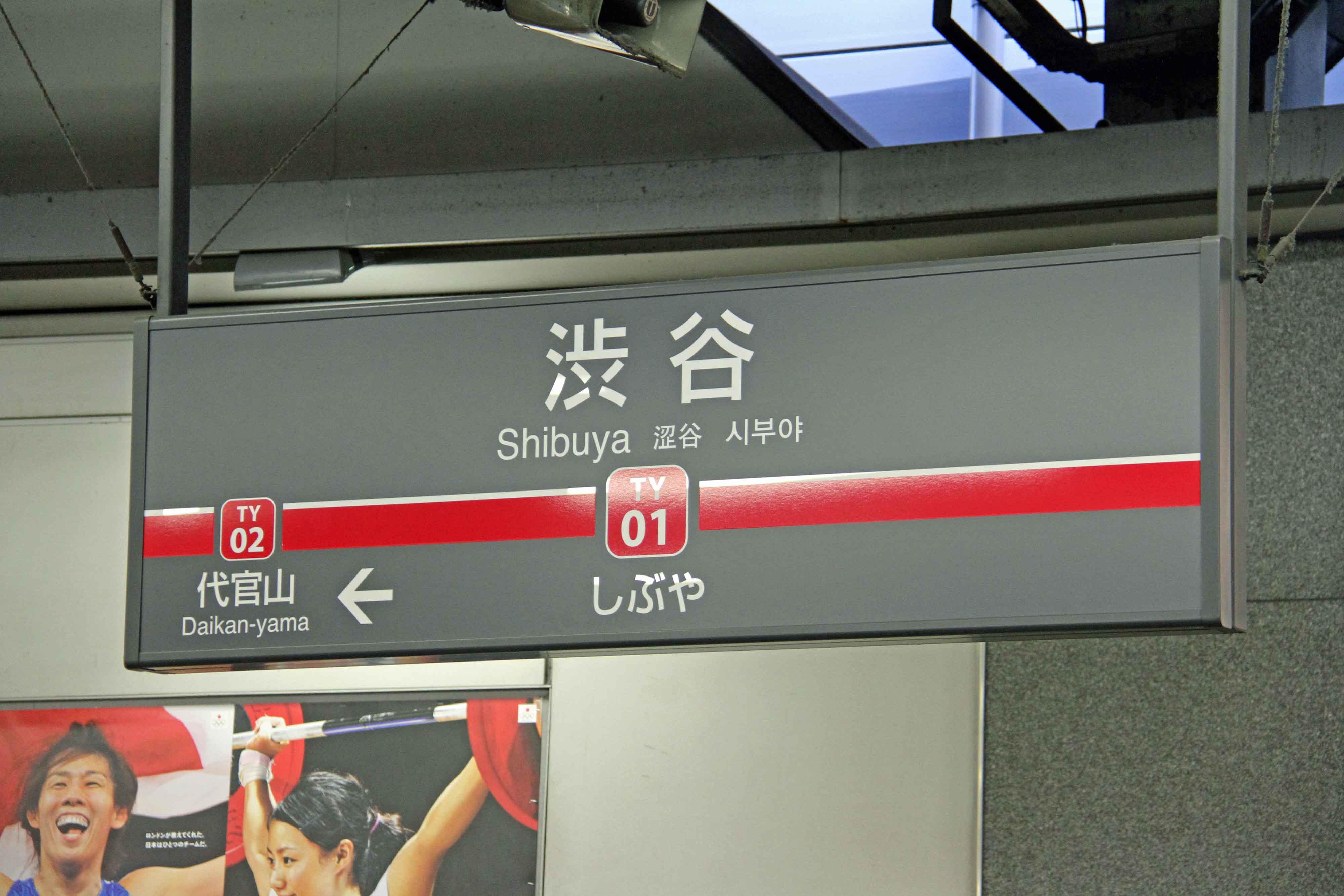 渋谷駅旧駅名板