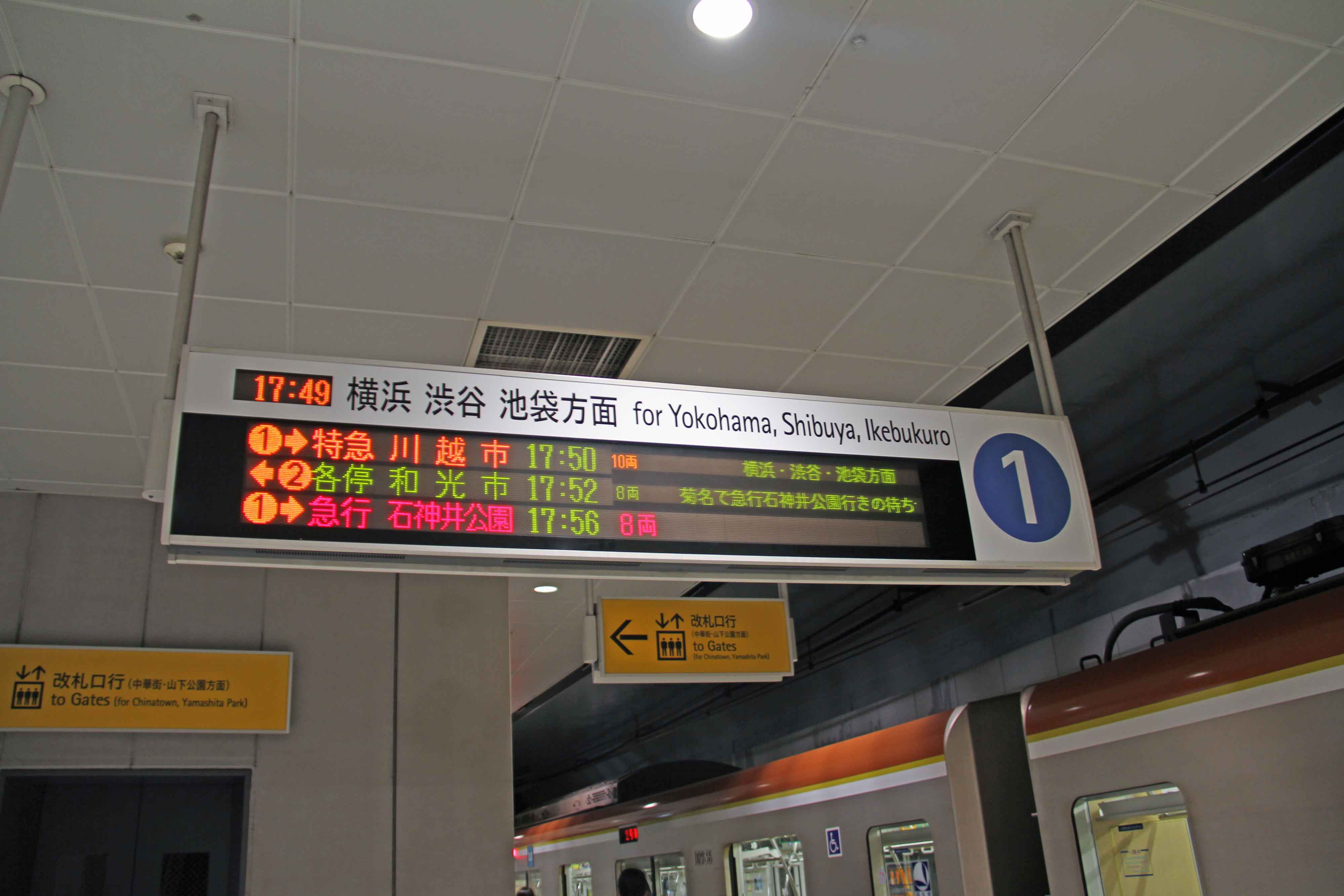 元町・中華街駅運行表示器01