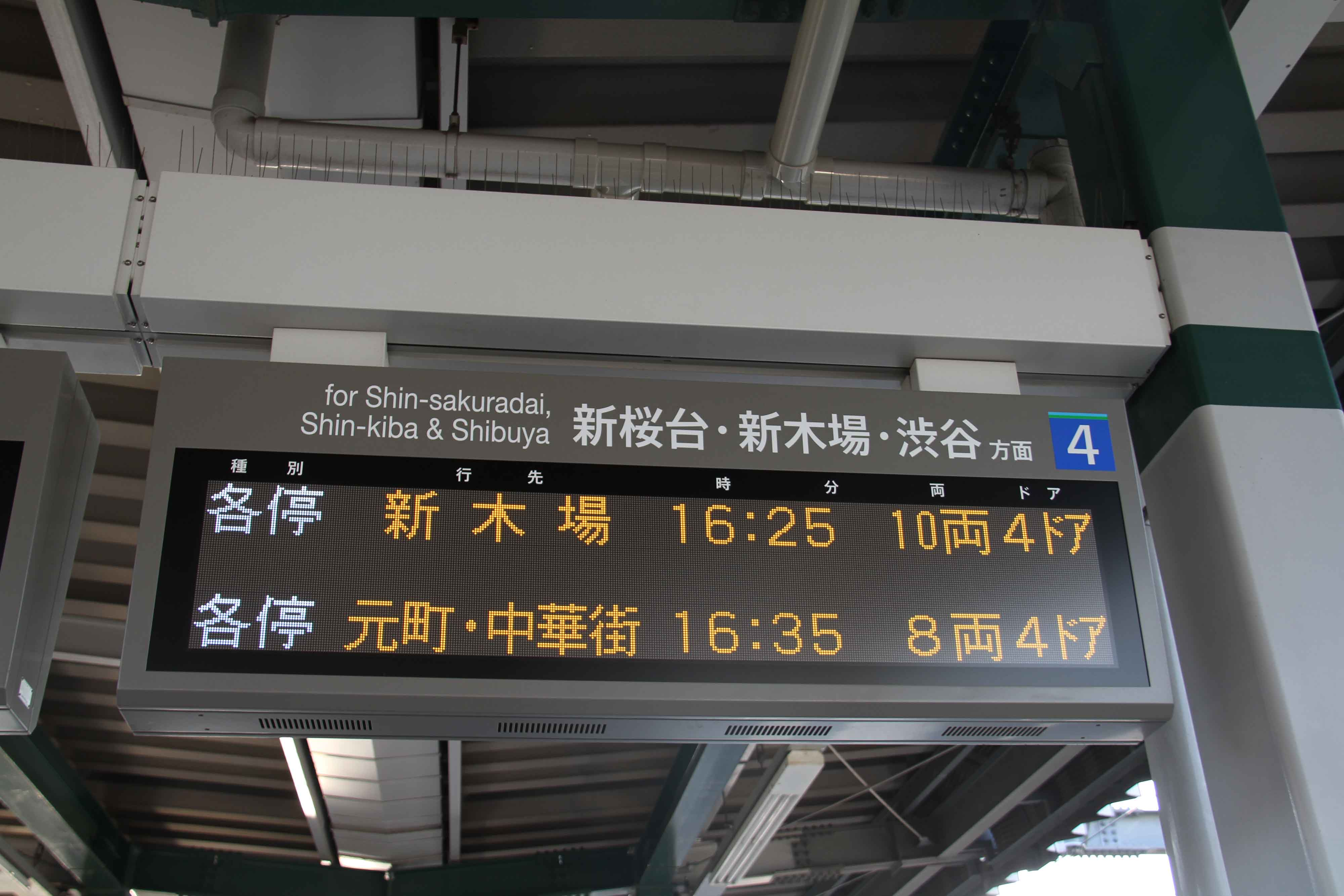 西武線練馬駅運行表示器