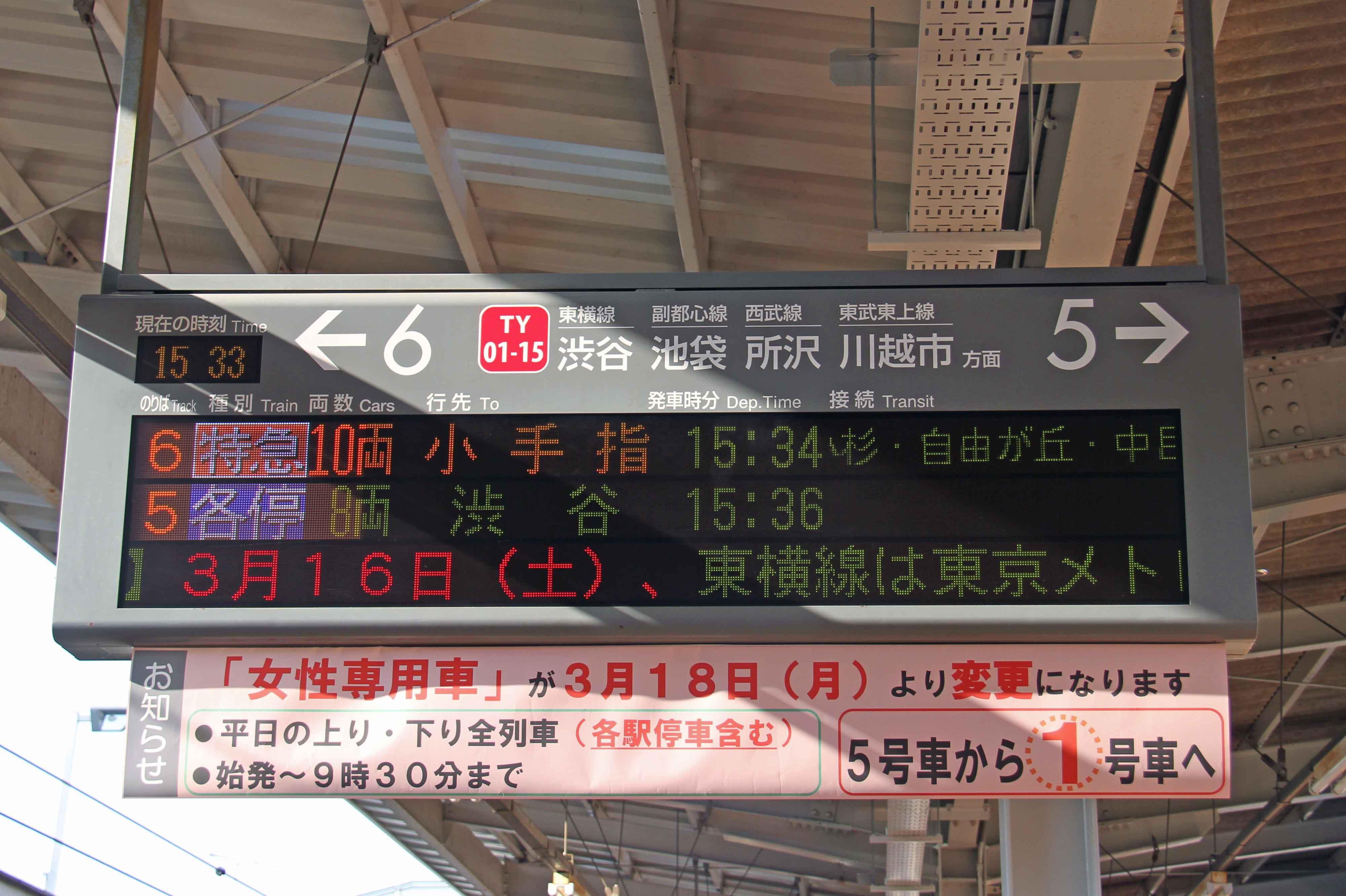 東横線菊名駅運行案内表示器