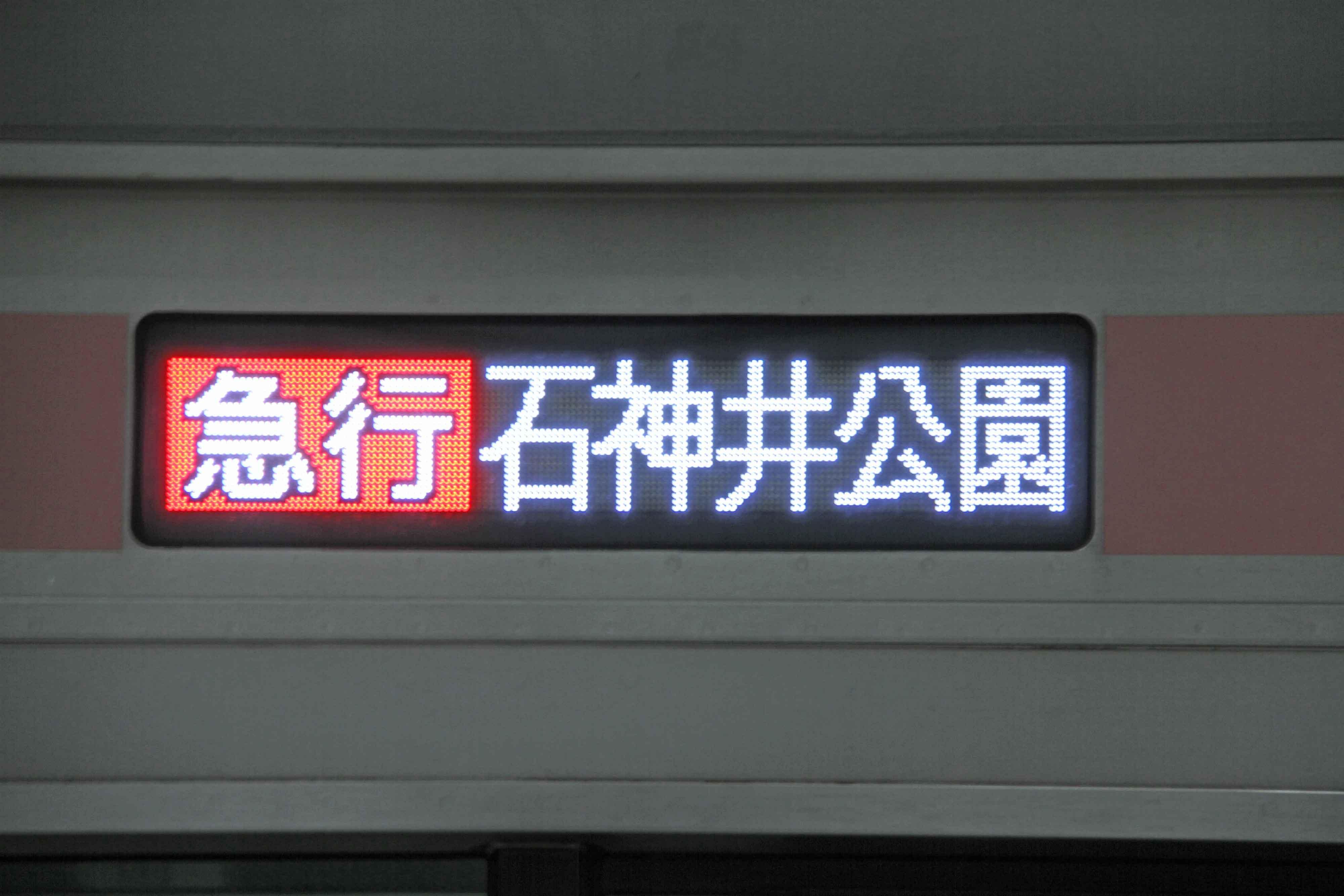 東横線5050系「急行 石神井公園」行表示