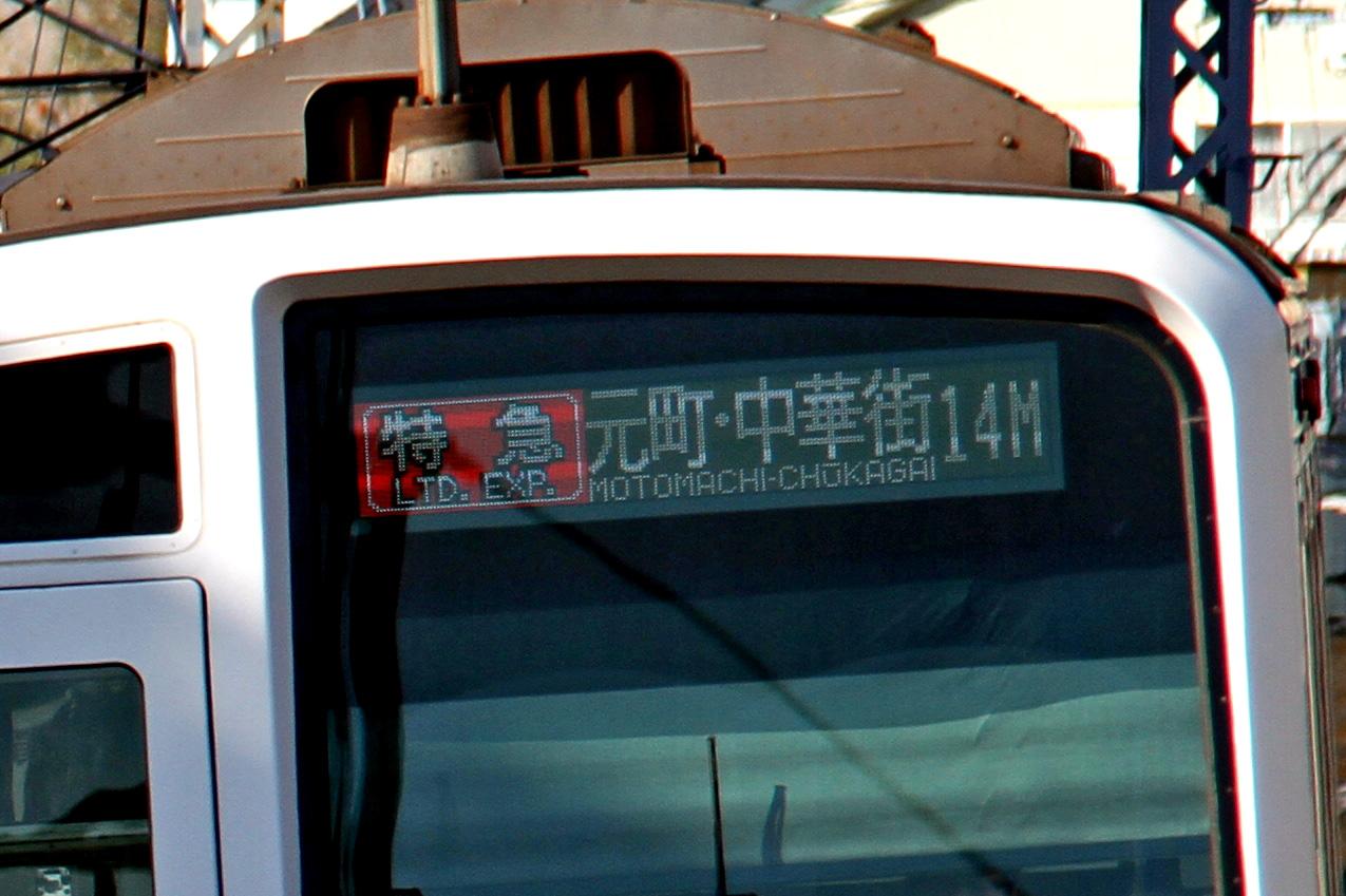 西武池袋線6000系「特急 元町・中華街」行表示