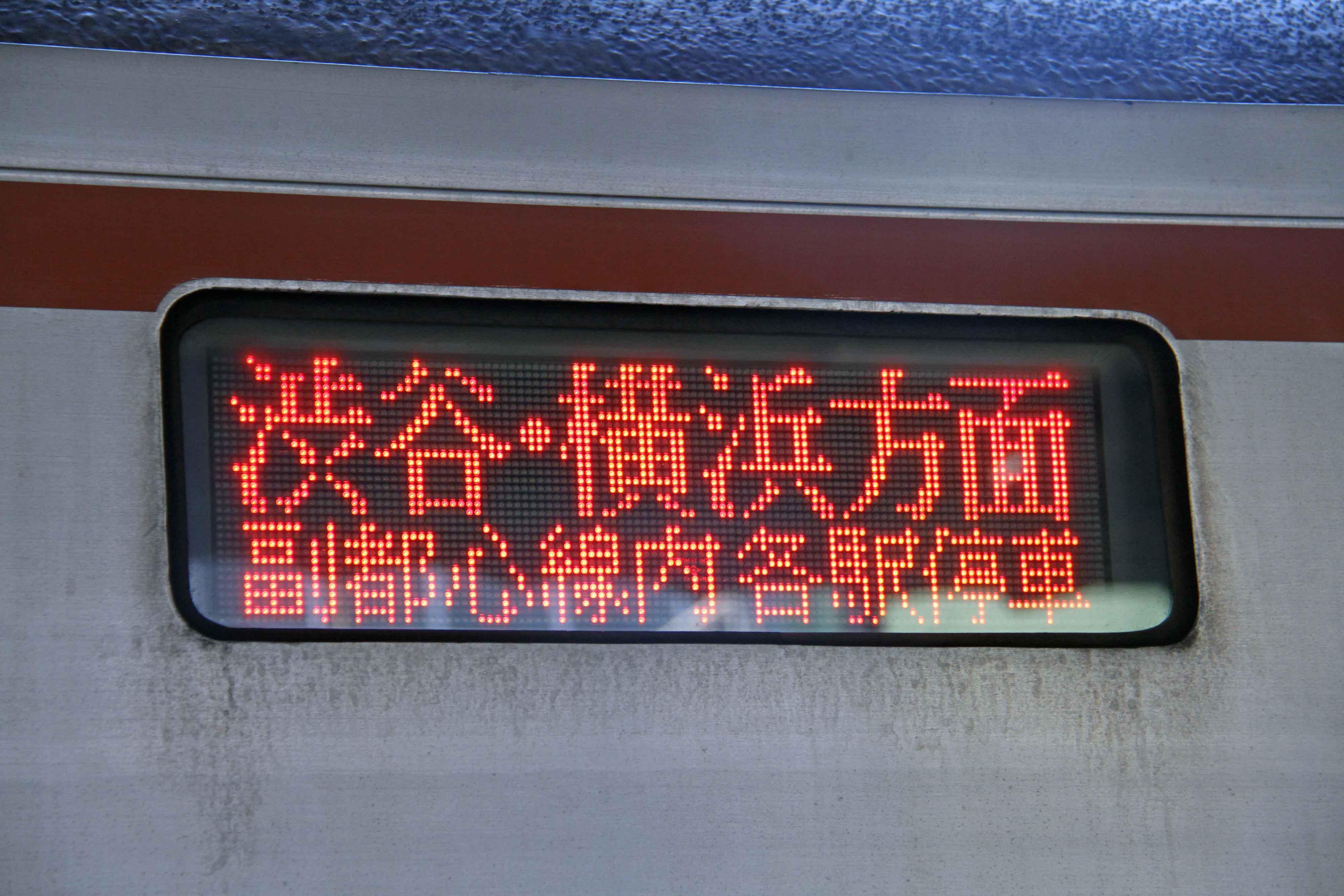 東京メトロ10000系「渋谷・横浜方面」表示