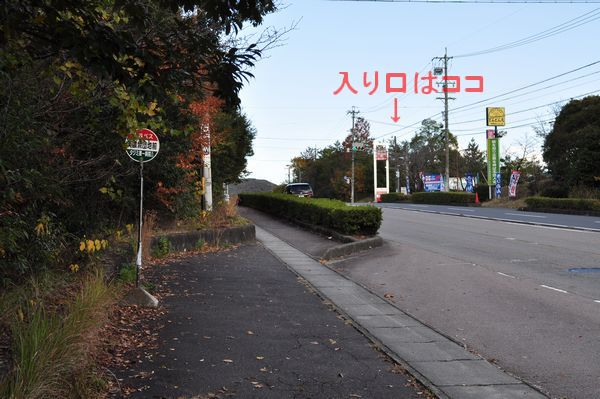 バス停~入り口