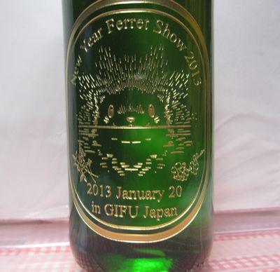 ワインボトルラベル