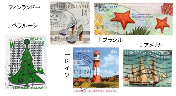 好きな切手