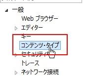 2一般→エディタ→コンテンツタイプ
