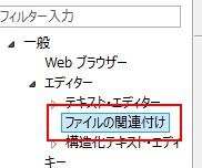 6一般→エディタ→ファイルの関連付け