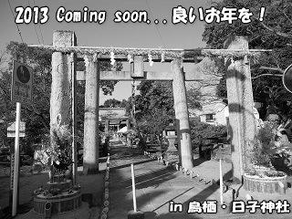 20121231_nen.jpg