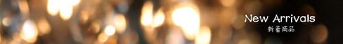 新着商品 真鍮 照明 コロニアル アンティーク ヴィンテージ リノベーション 店舗設計 建築 新築 デザイン 照明 ライティング 修理 オーバーホール 製作 レストア 関西 神戸 Hi-Romi.com ハイロミ