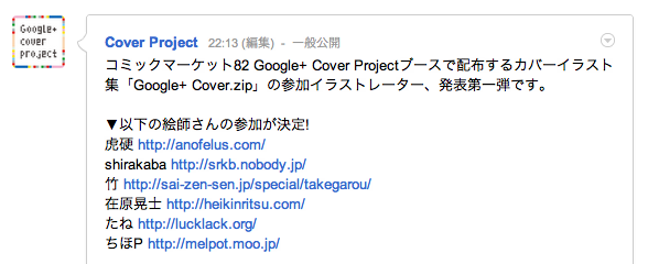 Google+ Cover Project