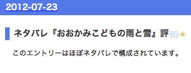おおかみこどもの雨と雪 もしドラ 岩崎夏海