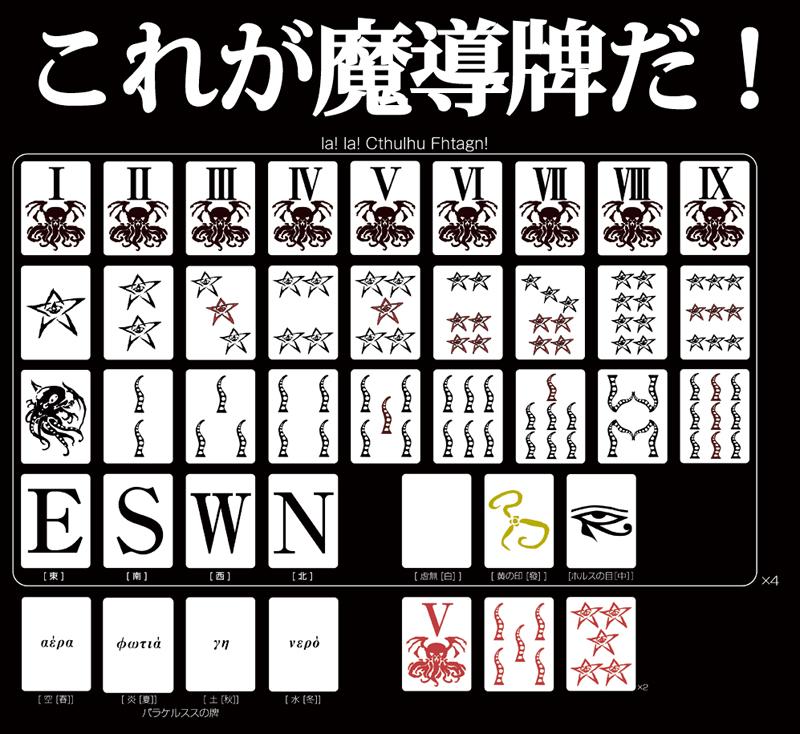 魔導牌クトゥルフ麻雀ネクロノミコン