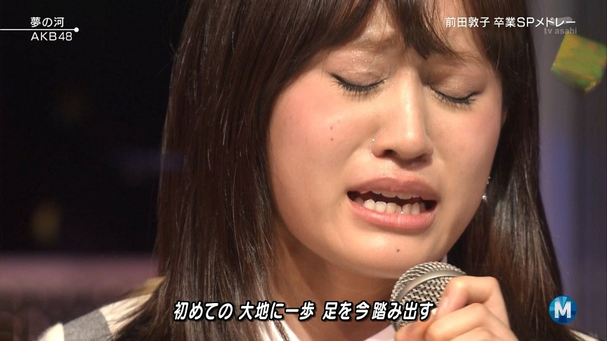 AKB前田敦子の卒業公演