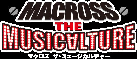 マクロス ザ・ミュージカルチャー