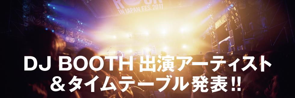 「ROCK IN JAPAN」「サマソニ」