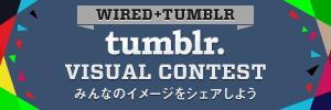 WIRED+TUMBLR VISUAL CONTEST