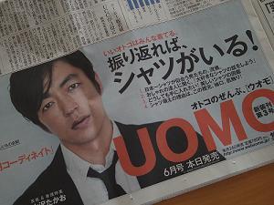 UOMO201206新聞