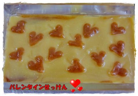 バレンタイン石鹸②