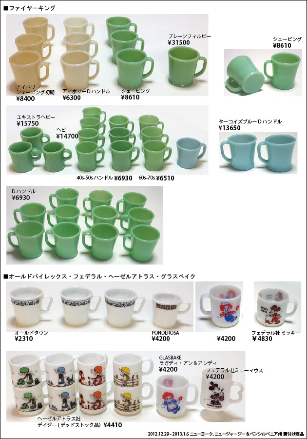 201301 アメリカ買付商品 ファイヤーキング パイレックス グラスベイク フェデラル ヘーゼルアトラス