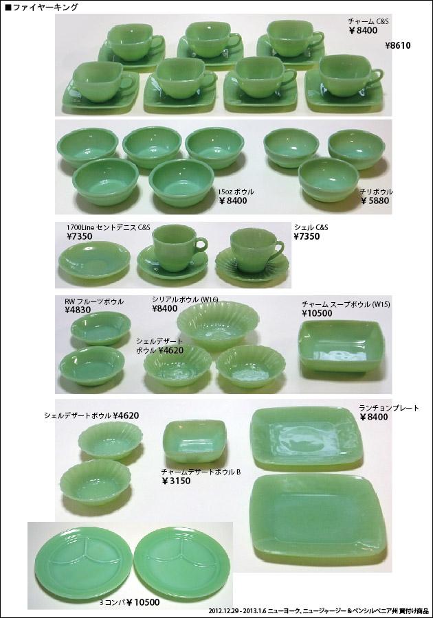 201301 アメリカ買付商品 ファイヤーキング ジェダイ ジェード
