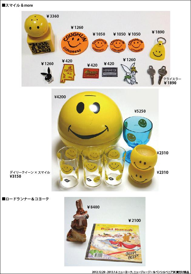 201301 アメリカ買付商品 ヴィンテージ スマイル スマイリーフェイス ニコちゃん