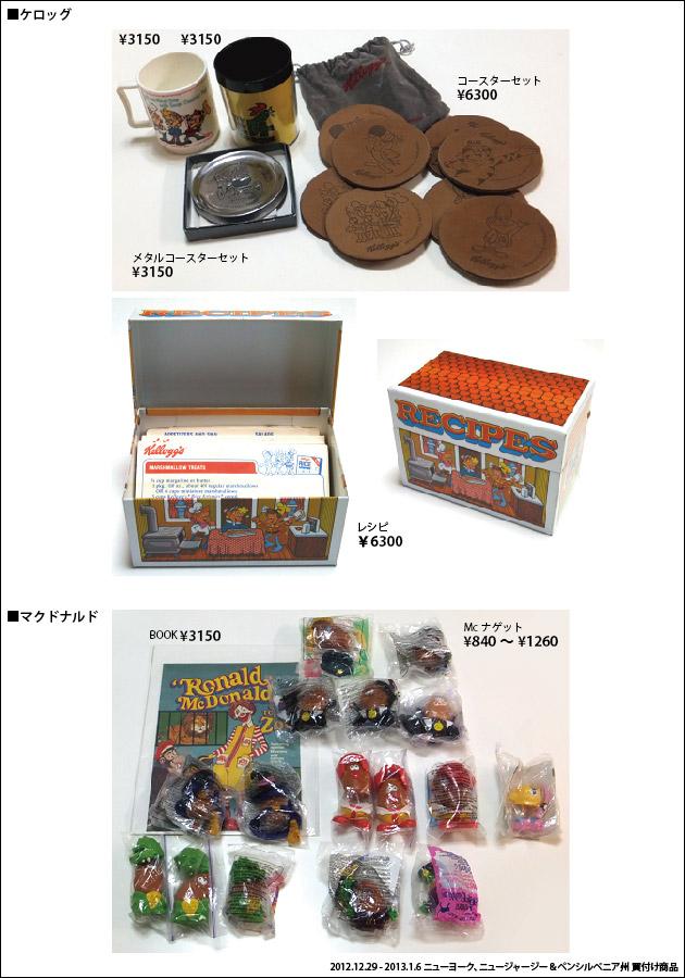 201301 アメリカ買付商品 ヴィンテージ ケロッグ コースター マクドナルド ナゲット