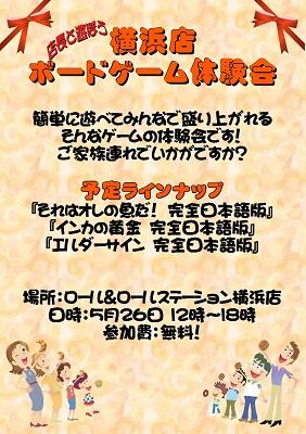 横浜店ボードゲーム体験会