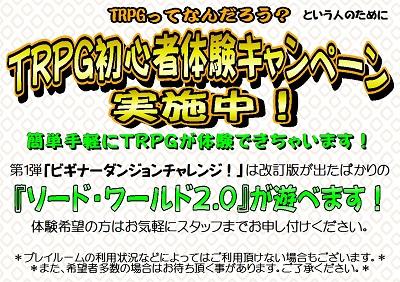 TRPG初心者体験キャンペーン第1弾「ビギナーダンジョンチャレンジ!」