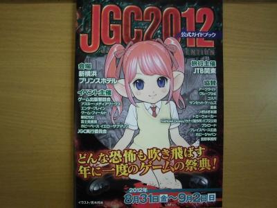 JGCガイドブック表紙