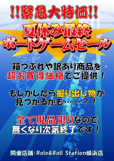 夏休み最終ボードゲームセール!!