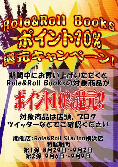 RRBooks10驍・・繧ュ繝」繝ウ繝壹・繝ウ_convert_20120830200429