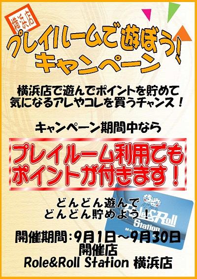 横浜店プレイルームで遊ぼうキャンペーン