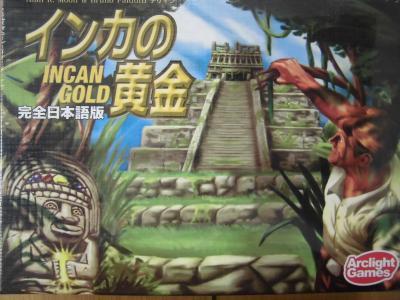 インカの黄金_convert_20120910163818
