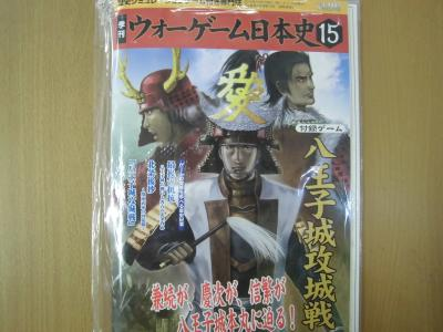 ウォーゲーム日本史⑮