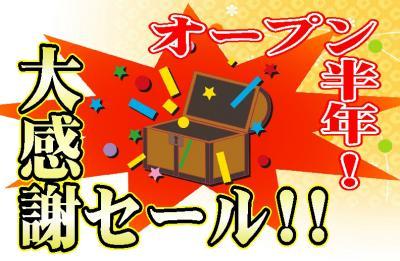 螟ァ諢溯ャ昴そ繝シ繝ォ・呈。・蛻・j蜿悶j_convert_20120929180715